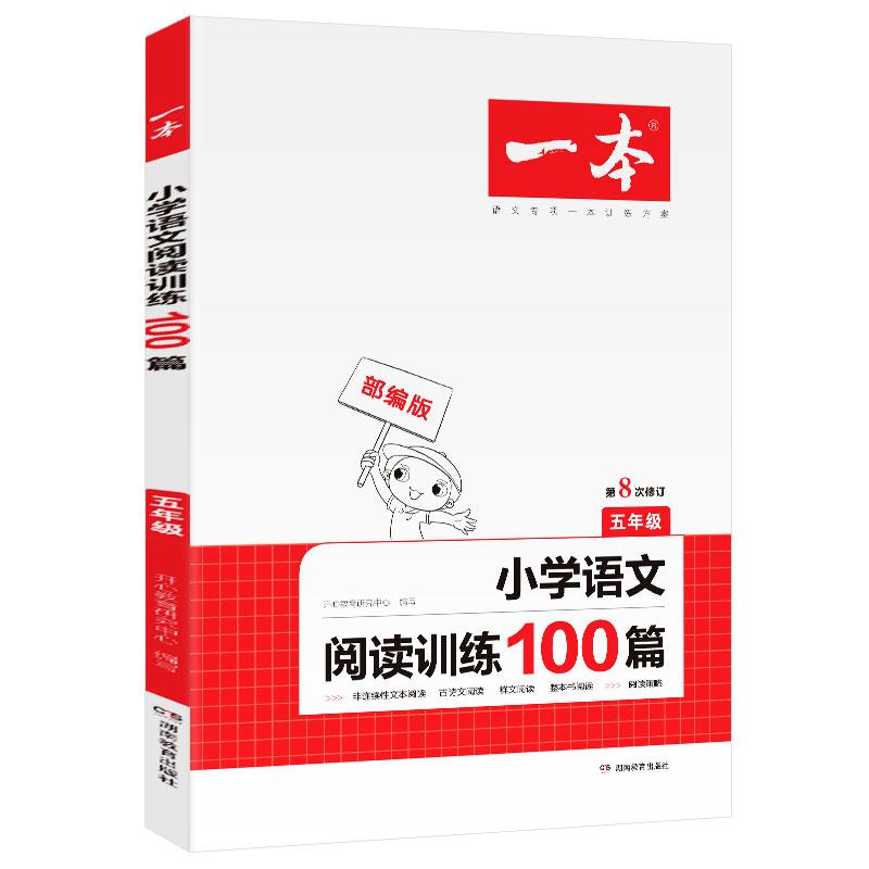 《一本小学语文阅读训练100篇 四年级》