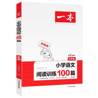 《小学四年级语文阅读训练100篇》