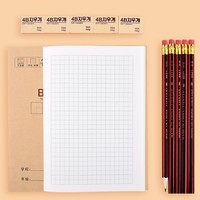 M&G 晨光  田字格1本  赠5支铅笔+5块橡皮(赠品非晨光)