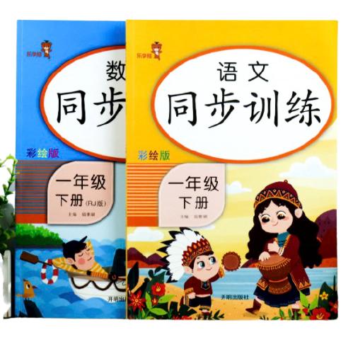 《小学同步训练 语文+数学 一年级下册》(2021版 彩绘人教版、套装共2册)