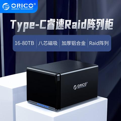 Orico/奥睿科 硬盘柜箱USB3.1外置Type-C磁盘阵列raid多双盘位硬盘盒台式机机械存储盒子