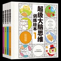 《超级大脑思维训练绘本》全4册