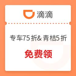快来呀!滴滴 礼橙专车75折&青桔单车周卡5折
