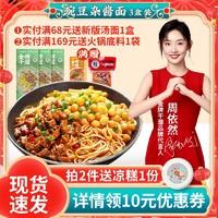 金牌干溜重庆小面豌杂面特产正宗红烧牛肉面麻辣非油炸方便速食面