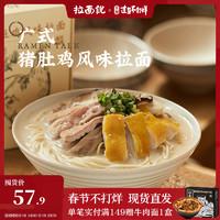拉面说广式风味拉面胡椒猪肚鸡拉面方便面日式豚骨方便速食拉面 胡椒猪肚鸡*3