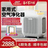 信山RHT空气净化器 家用卧室除甲醛PM2.5 二手烟办公室内雾霾粉尘