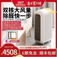 信山RHT空气净化器家用室内除甲醛除烟味除菌霾灰尘清新器IA1019S
