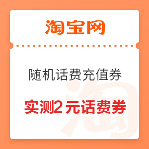 手机app端 : 淘宝 充值中心弹窗可领 随机金额话费充值券