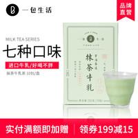 一包生活 牛乳茶10袋 奶茶速溶白桃乌龙茶饮料港式奶茶抹茶可可粉茉莉牛乳青汁牛奶冲泡饮品热饮 抹茶牛乳茶 1盒装
