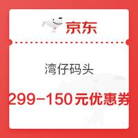 优惠券码:京东自营湾仔码头299-150元券