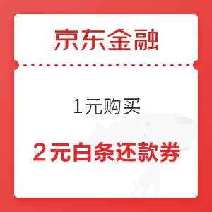 京东金融 1元买2元白条还款券 小金库还款可用
