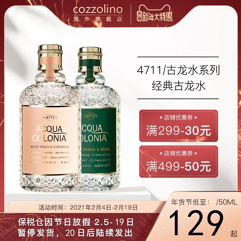 4711 经典古龙水系列 白桃与香菜古龙水 EDC 50ml