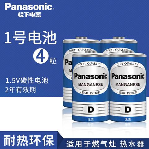 百亿补贴:松下1号电池碳性燃气灶热水器灶台煤气灶液化气灶电筒大号一号D型