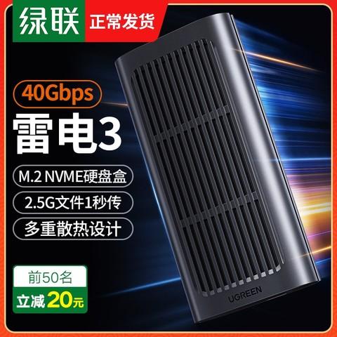 UGREEN 绿联 雷电3硬盘盒M.2固态硬盘转typec高速传输40Gbps笔记本电脑外置外接Thunderbolt 3接口ssd硬盘读取器盒子