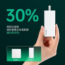LIano 绿巨能 65W 充电器 氮化镓