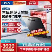 Haier/海爾 15套大容量洗碗機全自動家用嵌入式H50大13套