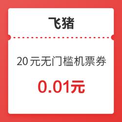 不限航线/日期!飞猪 20元无门槛机票券