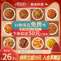 新美香料理包10口味试味方便速食品商用外卖冷冻方便菜盖浇饭快餐