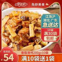 新美香料理包香菇滑鸡200g10袋方便速食商用外卖冷冻家盖浇饭快餐
