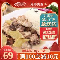 新美香料理包黄焖鸡200g10袋方便速食家商用外卖冷冻盖浇饭快餐