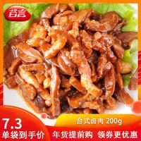谷言台湾台式卤肉200g料理包煲仔盖浇饭商用加热即食速食半成品菜