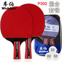webber 韦伯 P302 乒乓球拍套装