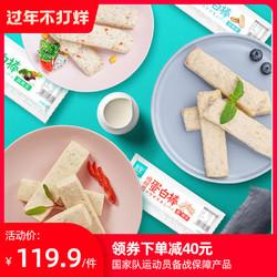 优形鸡胸肉蛋白棒3口味60g/根 低脂轻食代餐优形小白棒鸡肉肠