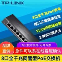 TP-LINK TL-SG2008MP 全千兆PoE交换机8口Web网管型安防监控无线覆盖PoE供电器模块VLAN端口镜像汇聚链路备份