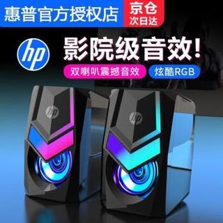 惠普(HP) 电脑音箱音响笔记本台式机家用桌面迷你小音箱USB超重RGB发光低音炮多媒体通用 DHE-6000黑色 *5件