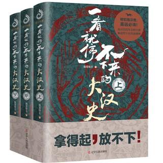 京东PLUS会员 : 《 一看就停不下来的大汉史》(全3册)