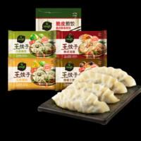 京东PLUS会员、限地区:bibigo必品阁 韩式王饺子 490g*4(白菜菌菇玉米泡菜)+煎饺250g*1