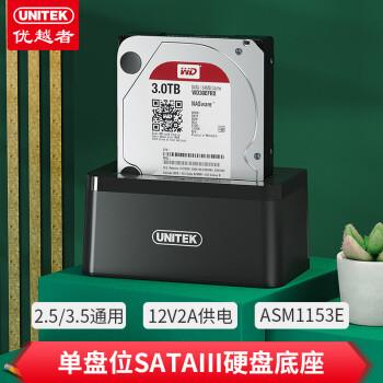 优越者(UNITEK)硬盘底座单盘位2.5/3.5英寸 机械/SSD固态硬盘盒 笔记本外接硬盘盒子Y-1078ABK