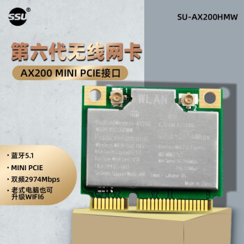SSU 笔记本 AX200模块 WIFI mini PCIE接口 无线网卡