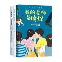 京东PLUS会员:《东野圭吾写给孩子的推理书》(套装共3册)
