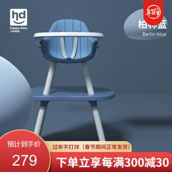 小龙哈彼HD 蘑菇餐椅宝宝家用吃饭椅子婴儿餐桌椅座椅多功能儿童学习桌 蘑菇餐椅蓝色