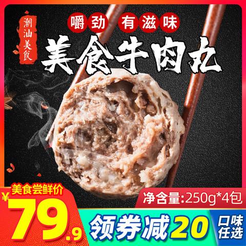 潮汕牛筋丸正宗手打汕头潮州半成品美食特产天猫特色舌尖各地小吃