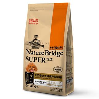 Nature Bridge 比瑞吉 胡萝卜海藻泰迪贵宾成犬狗粮 2.2kg
