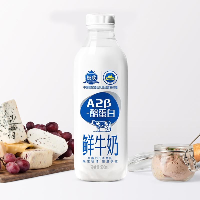 三元 A2β酪蛋白巴氏杀菌鲜牛奶 900ml
