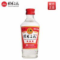 桂林三花 三星 52%vol 米香型白酒 75ml 单瓶装