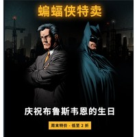 Steam游戏平台蝙蝠侠系列游戏特卖 庆布鲁斯韦恩生日!