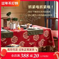 蠟筆派游園桌布紅色中式新年裝飾布百搭輕奢茶幾蓋布長條餐桌布