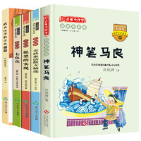 《神笔马良》+《七色花》+《愿望的实现》+《大头儿子和小头爸爸》+《一起长大的玩具》
