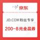京东 jd.com粉丝专享福利 领200-8元全品券 数量有限,先到先得
