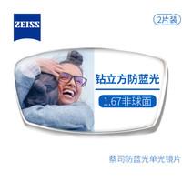ZEISS 蔡司 1.60钻立方防蓝光膜镜片 2片