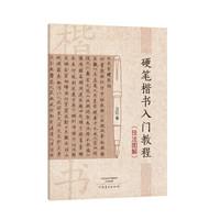 京东PLUS会员 : 《硬笔楷书入门教程(技法图解)》