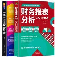 《財務報表分析從入門到精通+一本書讀懂財務報表》全兩冊