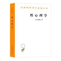 《性心理学/汉译世界学术名著丛书》