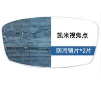 凯米 U2 1.67 防水膜近视眼镜片+店内200元以内近视眼镜框