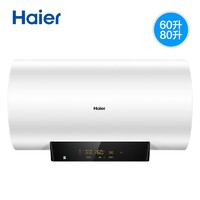 聚划算百亿补贴:Haier 海尔 EC6002-MC5(U1) 电热水器 60L