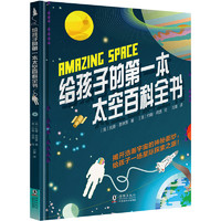 《给孩子的第一本太空百科全书 》